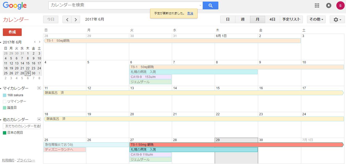 6月のカレンダー2