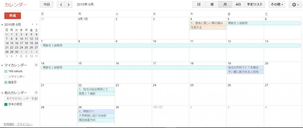 sakuraカレンダー201506