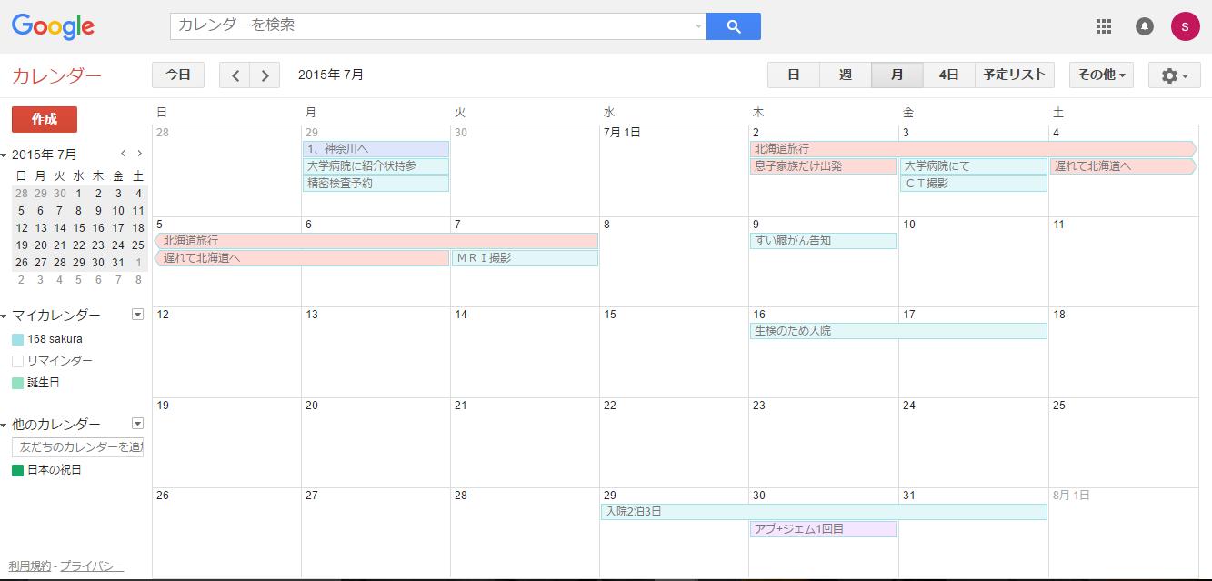 sakuraカレンダー201507