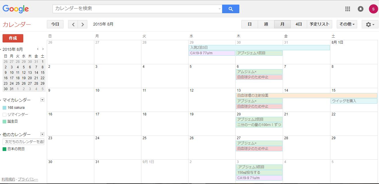 sakuraカレンダー201508